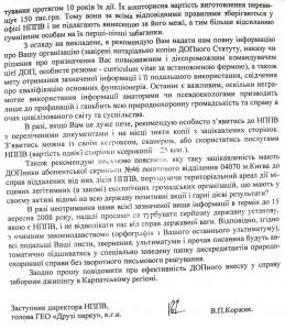 хамськимй лист до ДОП - 2