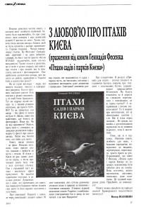 Враження від книги Геннадія Фесенка «Птахи садів і парків Києва»