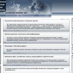 Сайт Госэкоинспекции Азовского моря