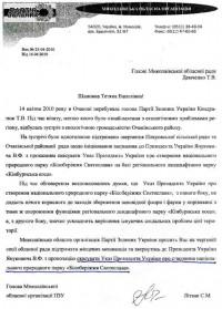 Николаевская областная ПЗУ призывает превратить Кинбурн в охотничьи угодья