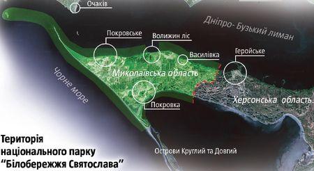 Територія НПП Білобережжя Святослава
