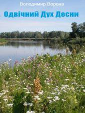 Одвічний дух весни. Володимир Ворона