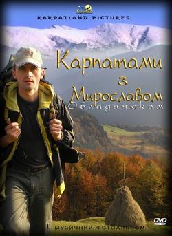 Мирослав Обладанюк - автор циклу докфільмів про Карпати