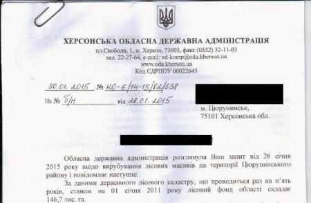 """На Херсонщині активно """"пиляють"""" ліси"""