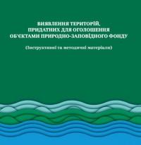 Втявлення територій, придатних для оголошення об'єктами природно-заповідного фонду