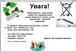 куди здати батарейки та термометри у Києві