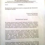лист екологістів до австірйського офісу Швайкгофер
