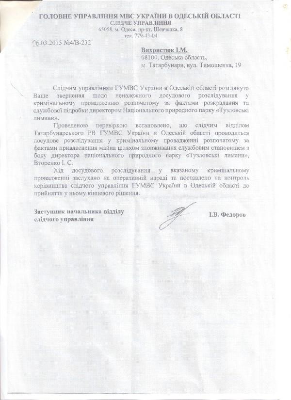 Лист в-д ГУМВС Укр-Одес-облсл-дче управл-ння-06-03-15 (1)