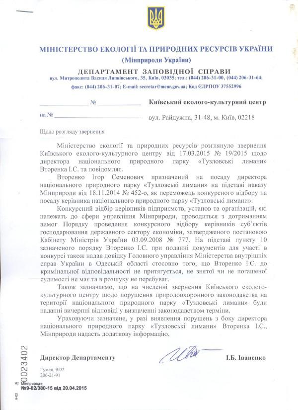 Лист в-д М-неколог-Департ зап-справи-20-04-15