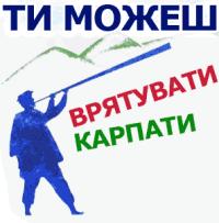 vryatuvaty_karpaty-200x203
