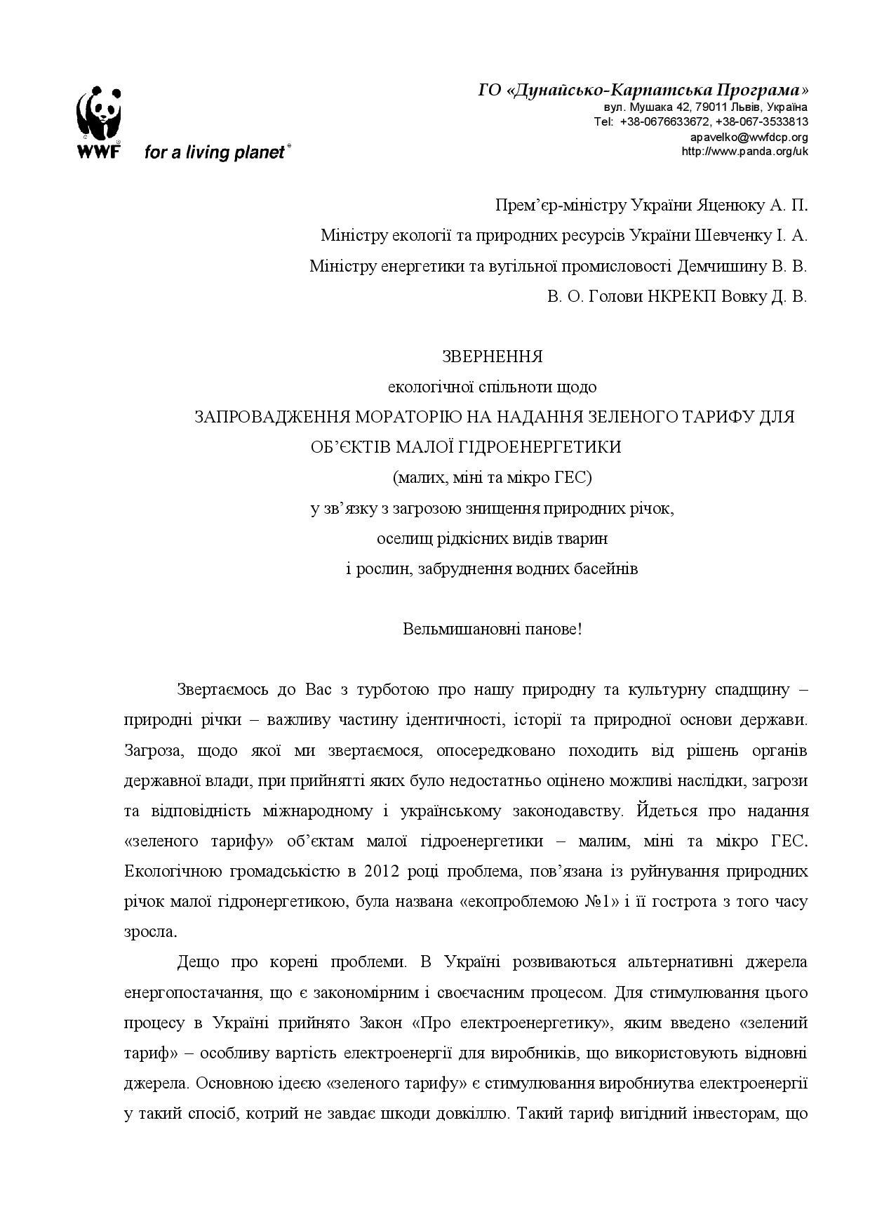 Звернення - зелений тариф-page-001