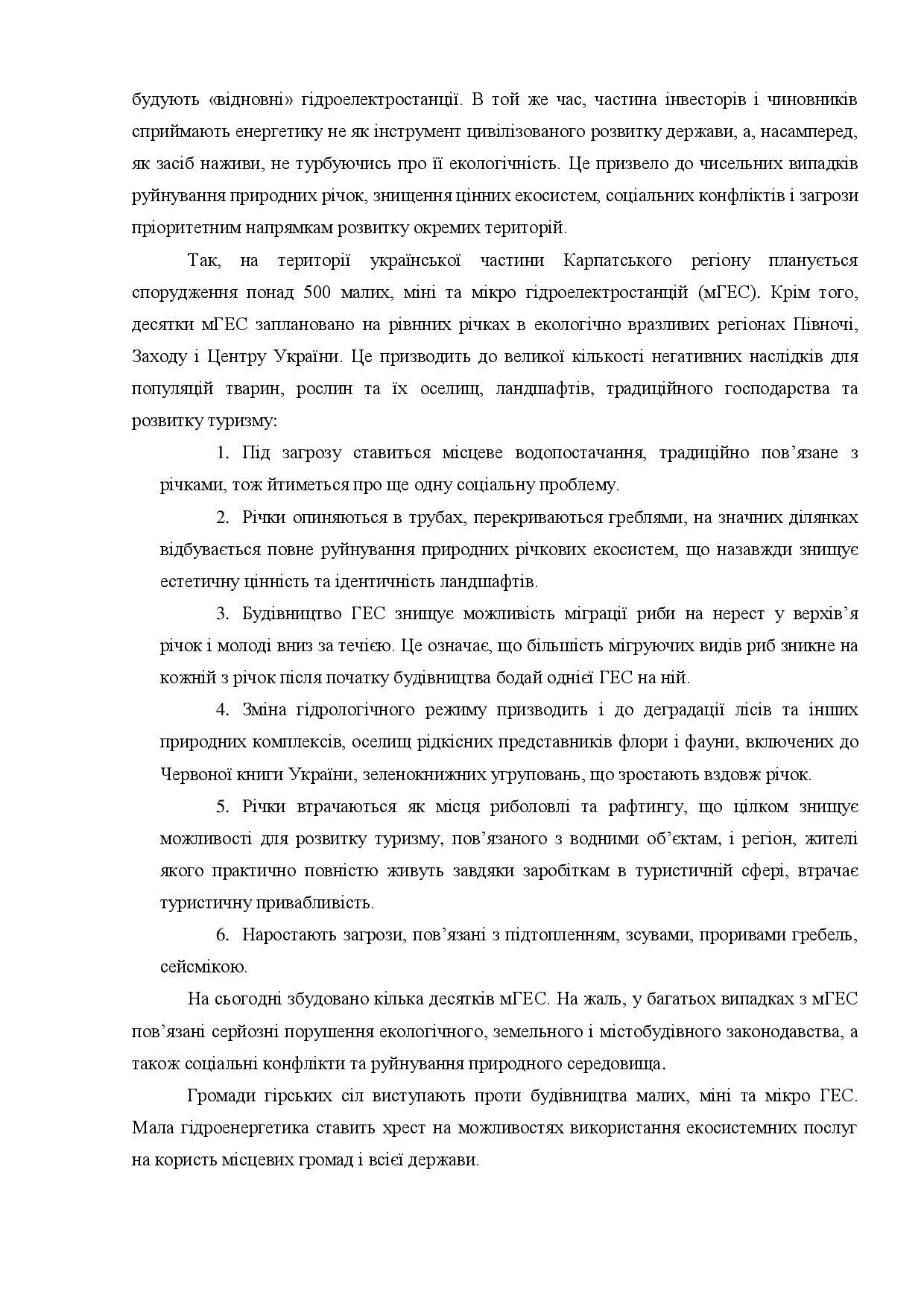 Звернення - зелений тариф-page-002