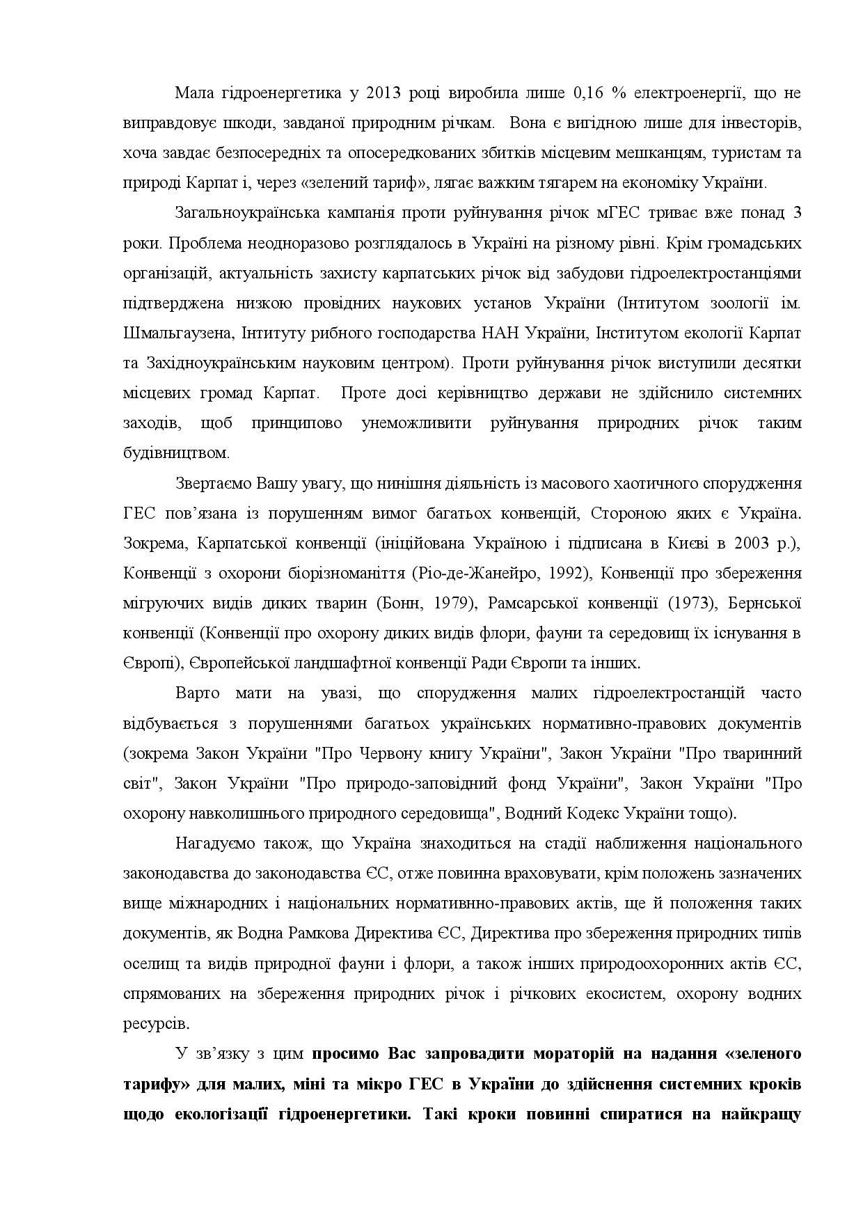 Звернення - зелений тариф-page-003