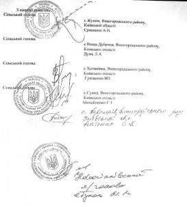 vyshgorod_sela-1