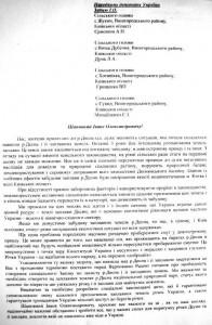 vyshgorod_sela