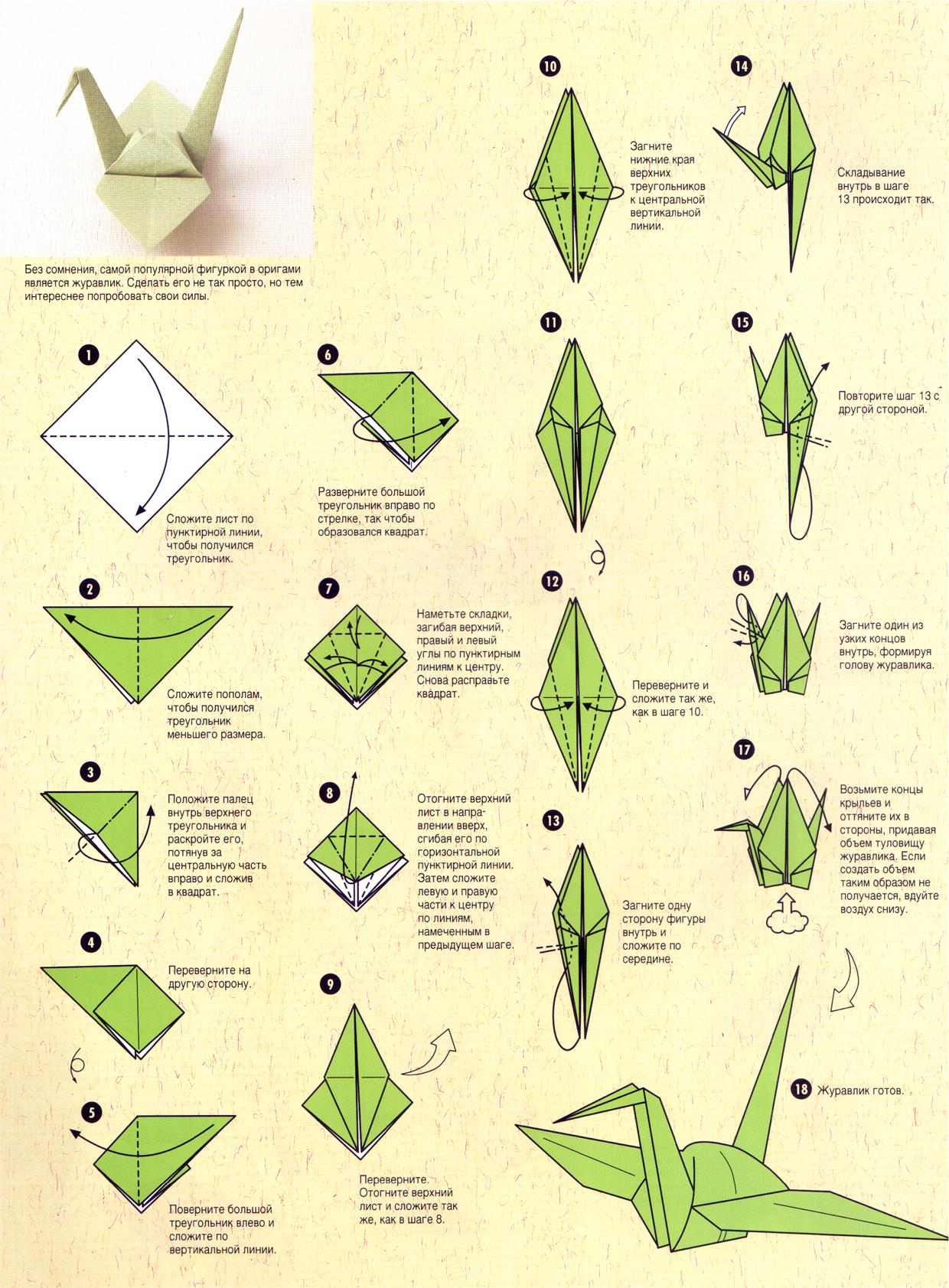 Журавль схема из бумаги
